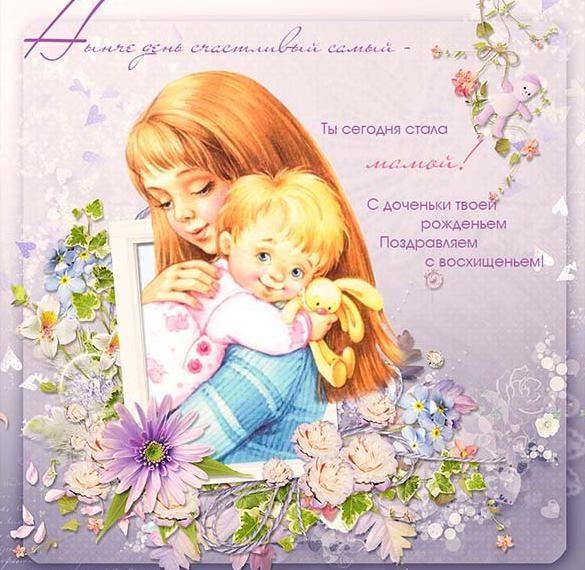 Милая открытка с рождения дочки (20)