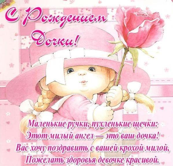 Милая открытка с рождения дочки (21)