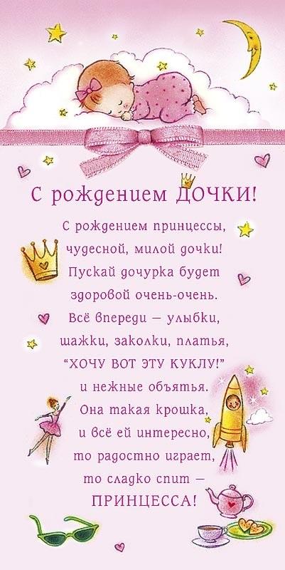 Милая открытка с рождения дочки (23)