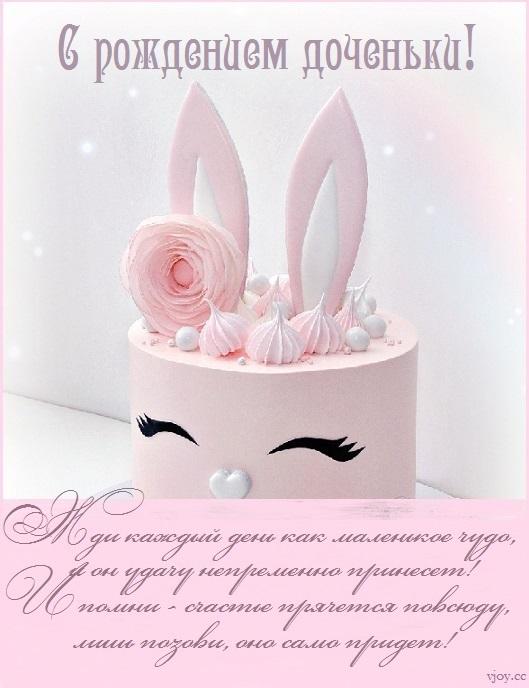 Милая открытка с рождения дочки (24)