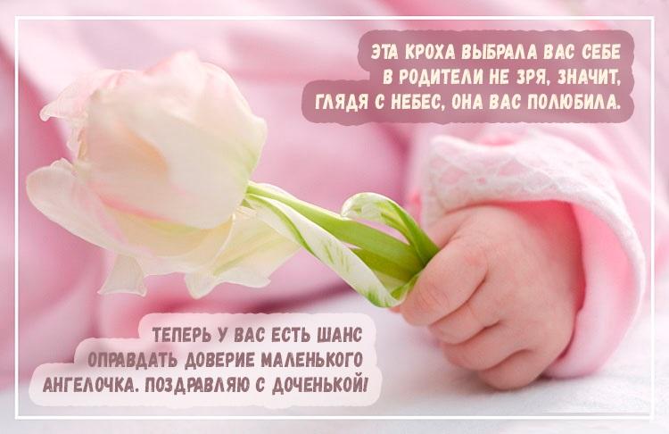 Милая открытка с рождения дочки (25)