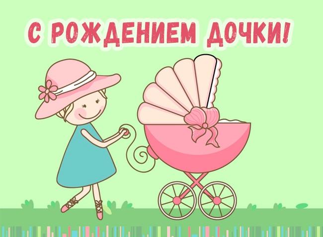 Милая открытка с рождения дочки (3)
