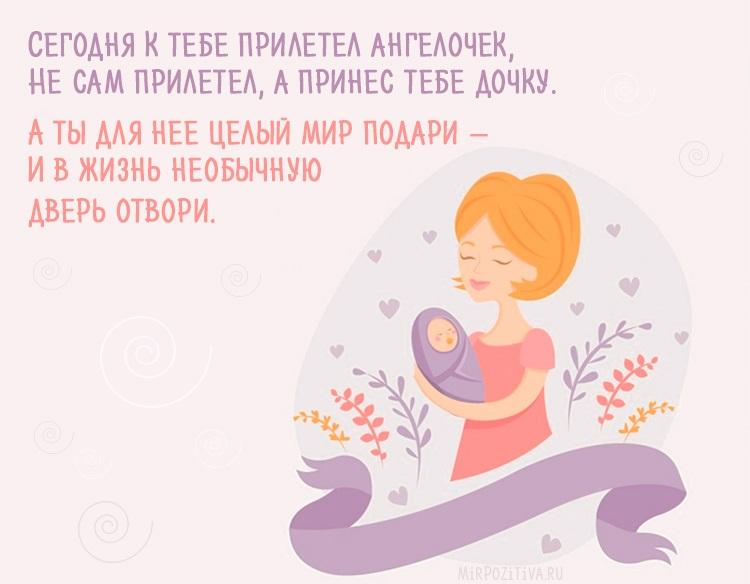 Милая открытка с рождения дочки (4)