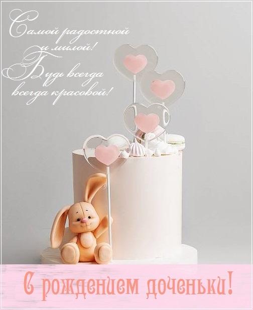 Милая открытка с рождения дочки (5)