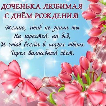 Милая открытка с рождения дочки (6)