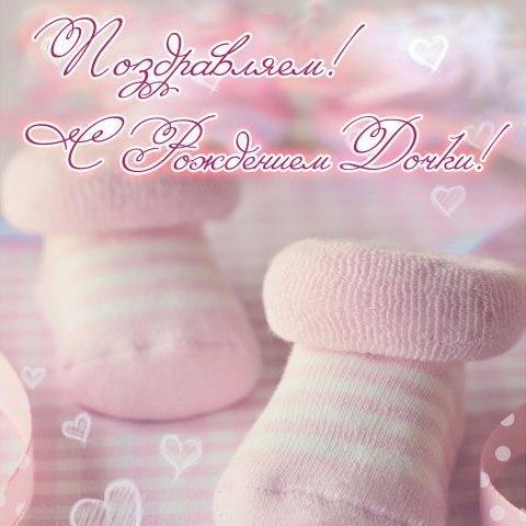 Милая открытка с рождения дочки (7)