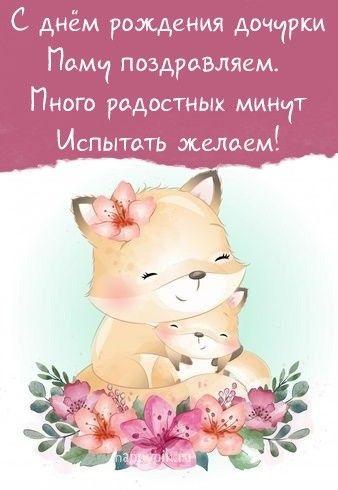 Милая открытка с рождения дочки (9)
