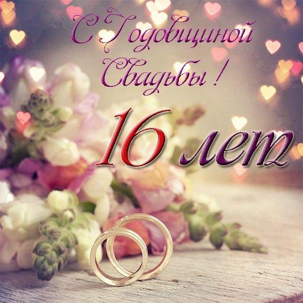 Открытки с кружевной свадьбой (1)