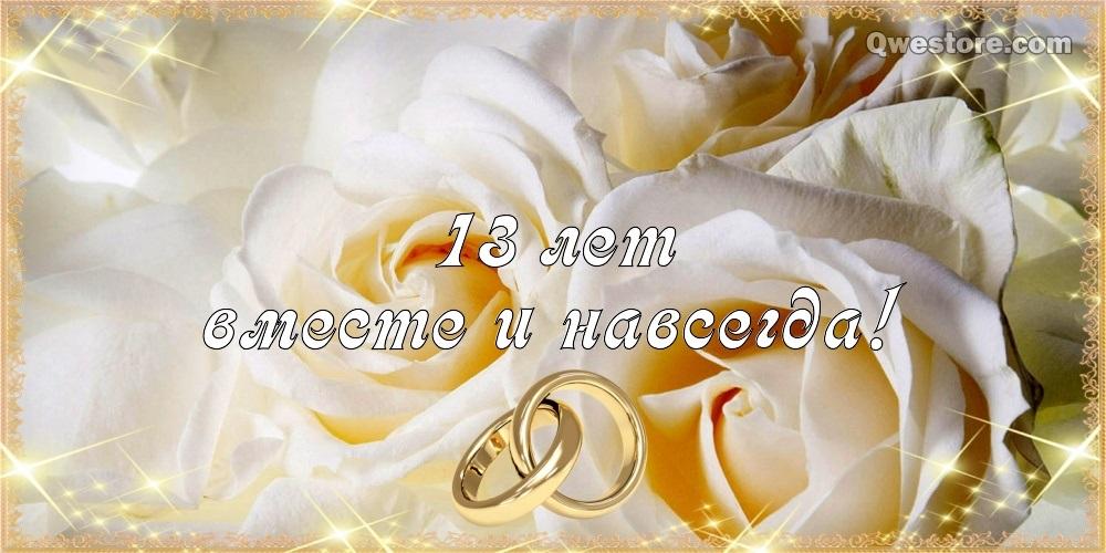 Открытки с кружевной свадьбой (10)