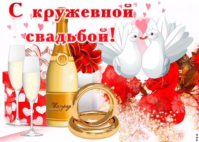 Открытки с кружевной свадьбой (11)
