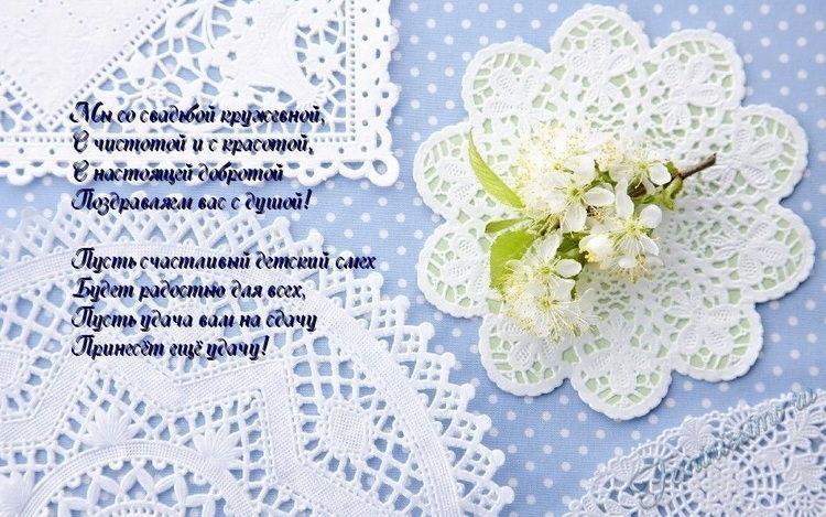 Открытки с кружевной свадьбой (13)