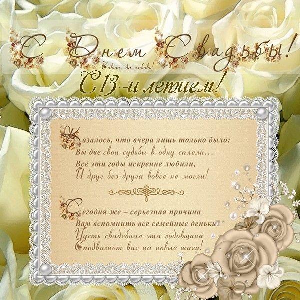 Открытки с кружевной свадьбой (14)