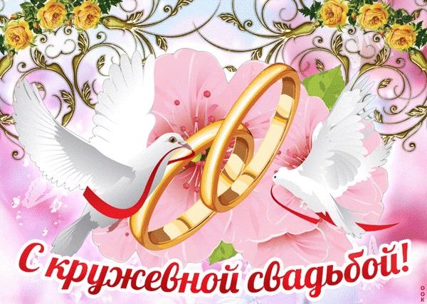 Открытки с кружевной свадьбой (15)