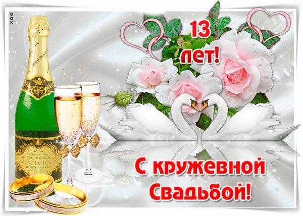Открытки с кружевной свадьбой (2)