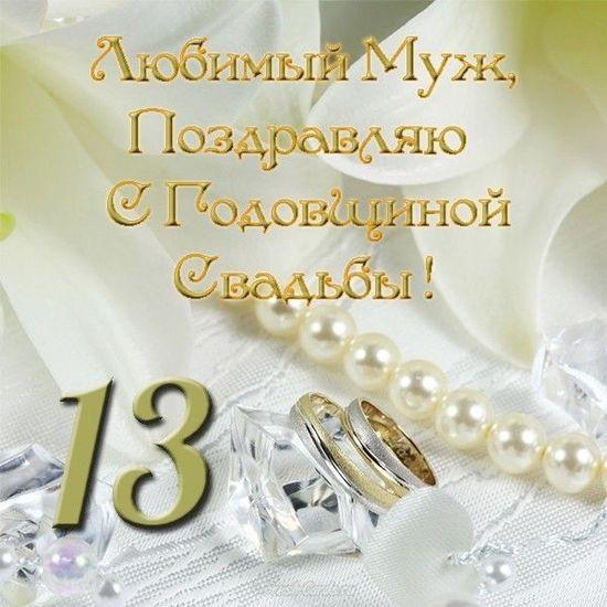 Открытки с кружевной свадьбой (4)