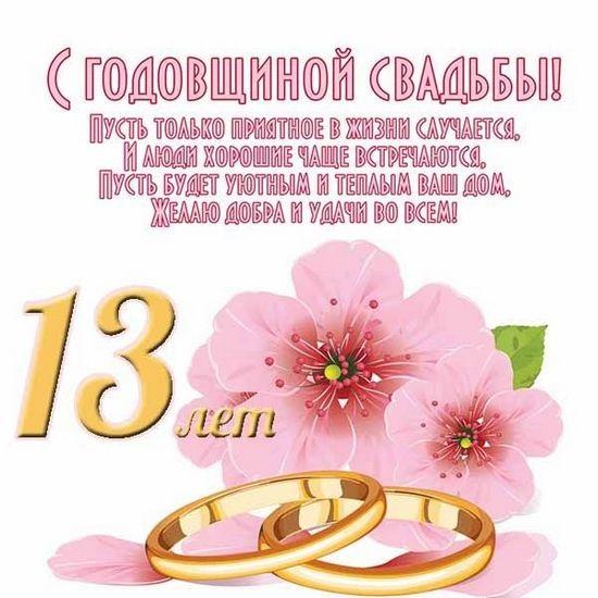 Открытки с кружевной свадьбой (5)