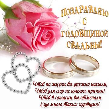 Открытки с кружевной свадьбой (6)