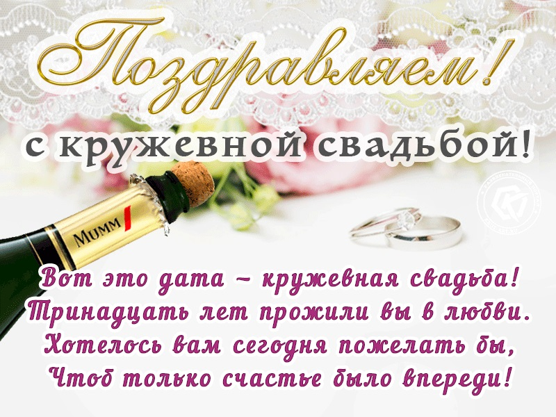 Открытки с кружевной свадьбой (8)