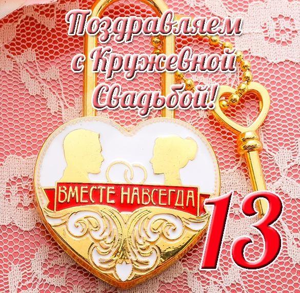 Открытки с кружевной свадьбой (9)