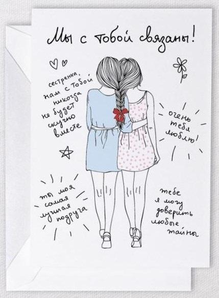 Прикольные картинки для сестры (2)