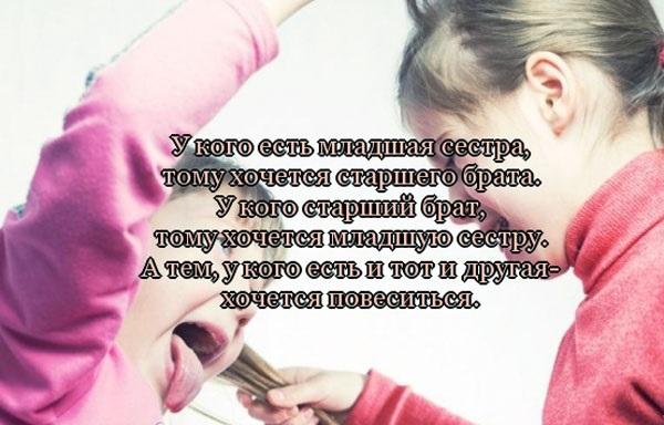Прикольные картинки для сестры (22)