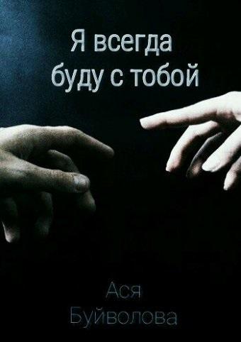 Самые милые картинки я буду всегда с тобой (11)