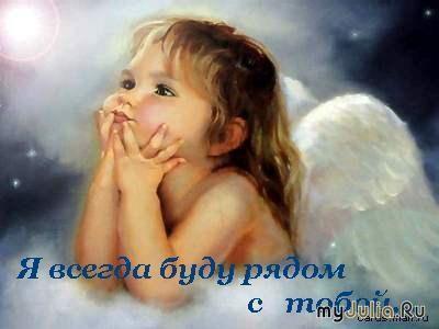 Самые милые картинки я буду всегда с тобой (12)
