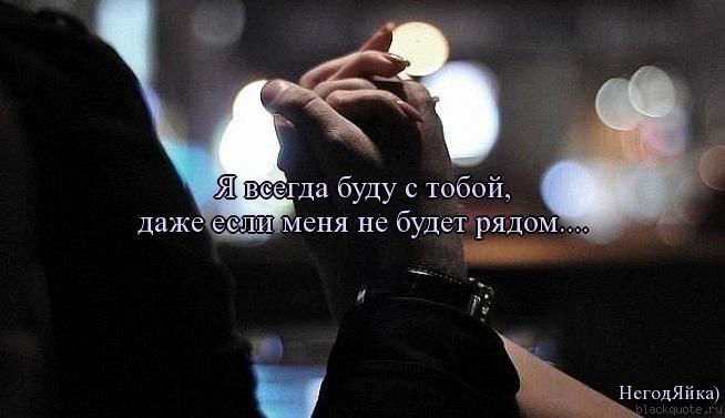 Самые милые картинки я буду всегда с тобой (3)