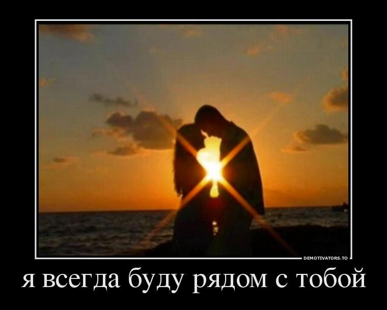 Самые милые картинки я буду всегда с тобой (4)