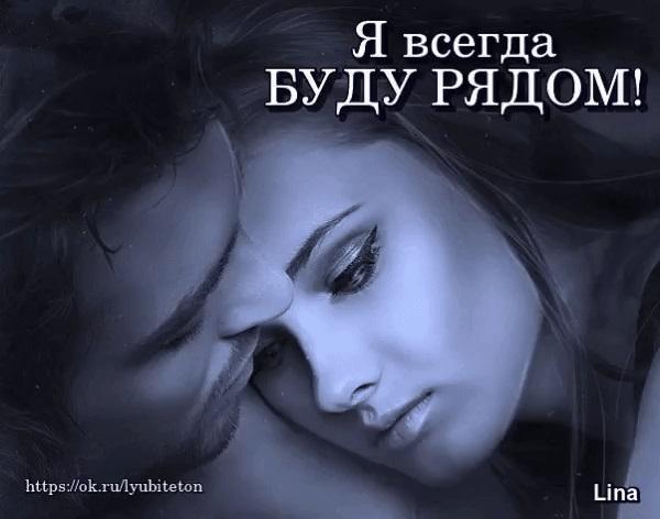 Самые милые картинки я буду всегда с тобой (6)
