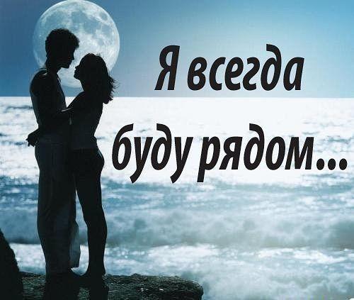 Самые милые картинки я буду всегда с тобой (8)