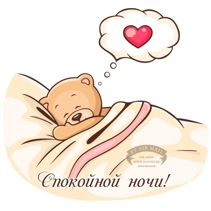 Спокойной ночи медвежонок картинки (16)