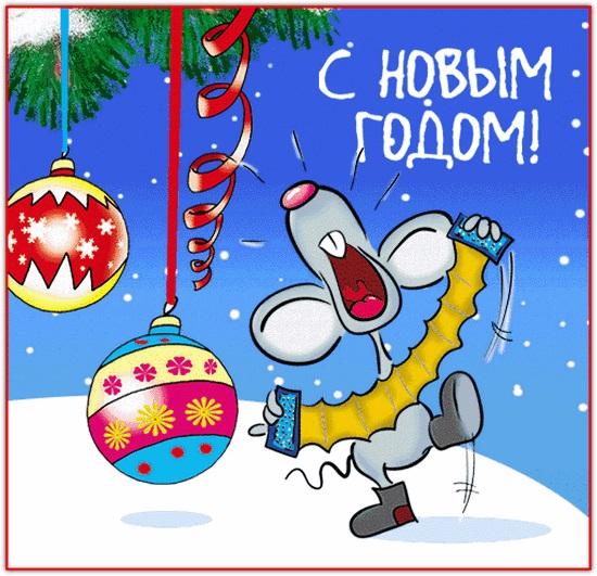 С новым годом веселые картинки и открытки (1)