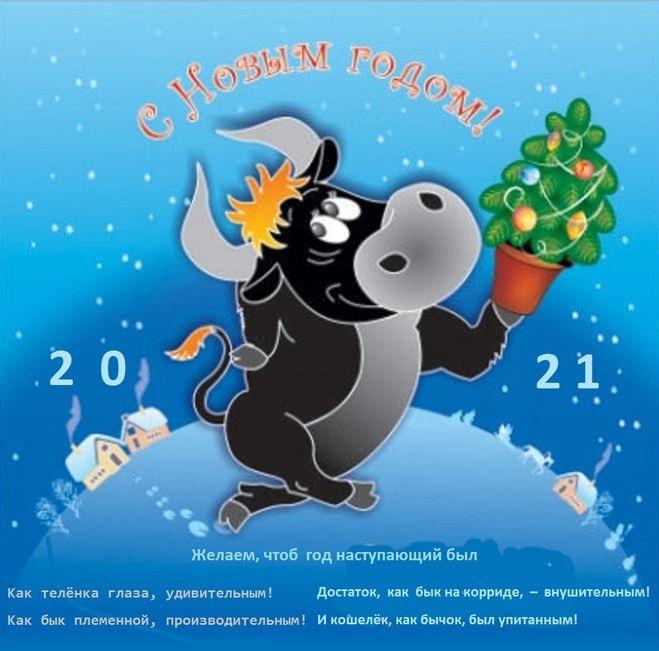 С новым годом веселые картинки и открытки (11)