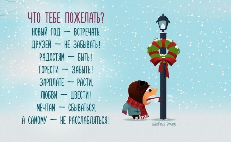 С новым годом веселые картинки и открытки (14)