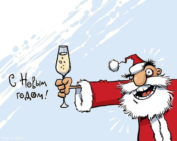 С новым годом веселые картинки и открытки (15)