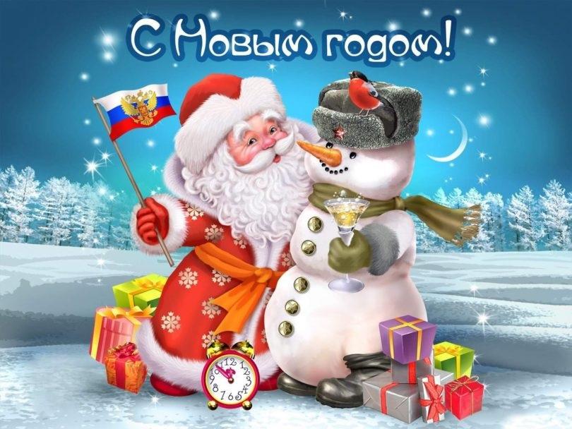 С новым годом веселые картинки и открытки (24)