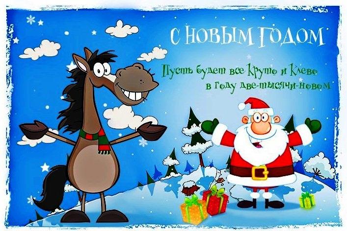 С новым годом веселые картинки и открытки (25)