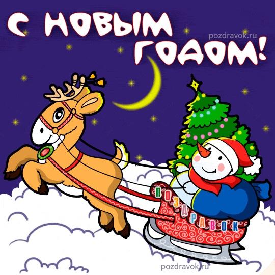 С новым годом веселые картинки и открытки (3)