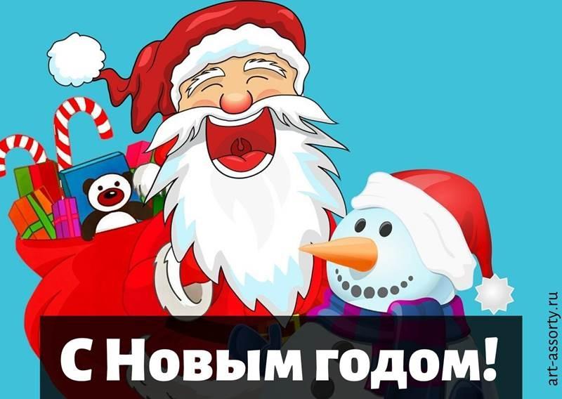 С новым годом веселые картинки и открытки (8)