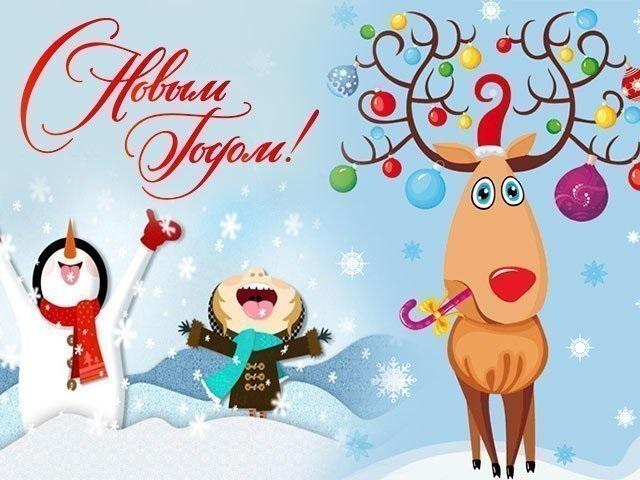 С новым годом веселые картинки и открытки (9)