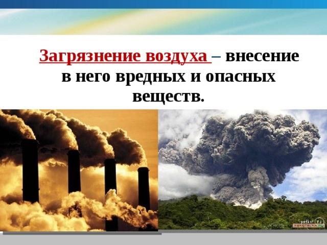 Что загрязняет воздух картинки (11)