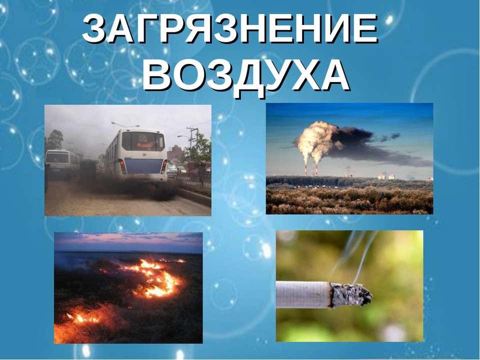 Что загрязняет воздух картинки (4)