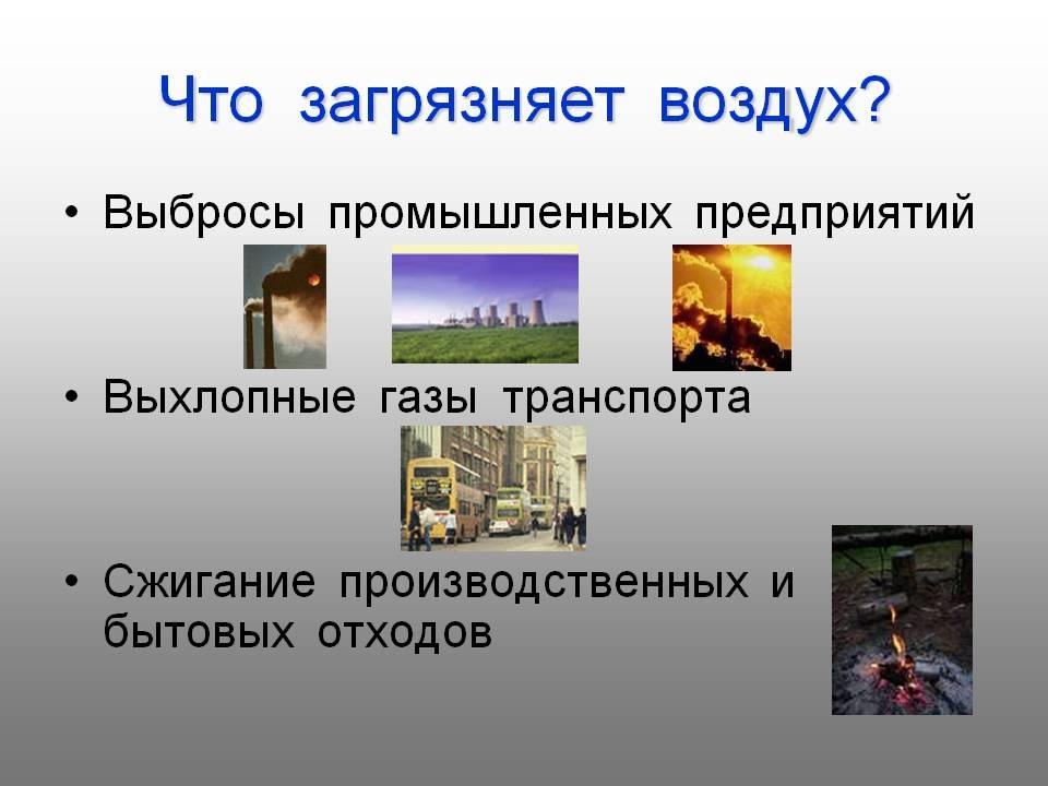 Что загрязняет воздух картинки (6)