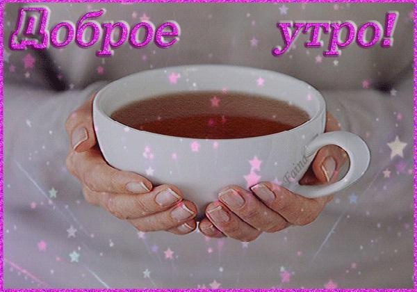 Новые фото   Чашка чая с Добрым утром за 2021 год (10)