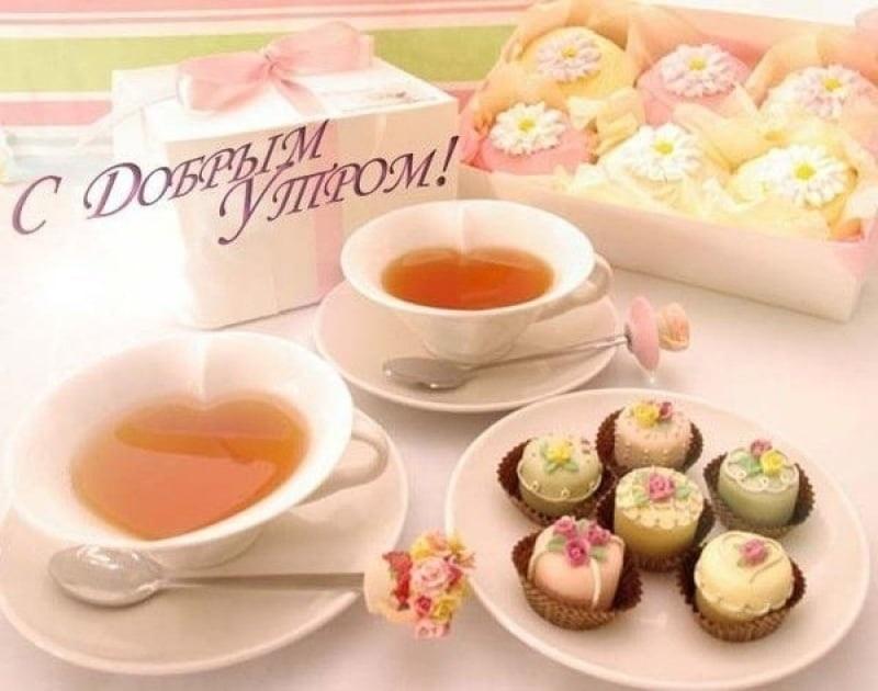 Новые фото   Чашка чая с Добрым утром за 2021 год (15)