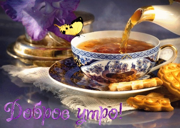 Новые фото   Чашка чая с Добрым утром за 2021 год (2)