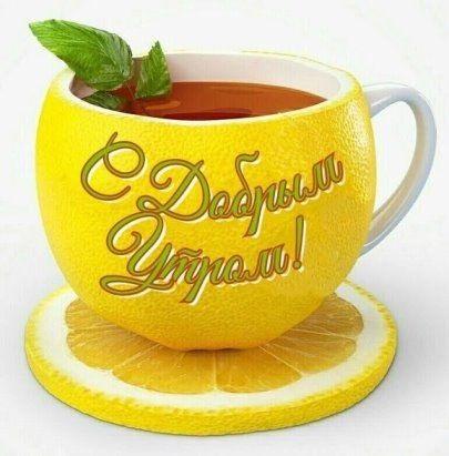 Новые фото   Чашка чая с Добрым утром за 2021 год (21)