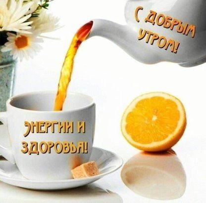 Новые фото   Чашка чая с Добрым утром за 2021 год (22)