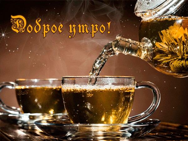 Новые фото   Чашка чая с Добрым утром за 2021 год (24)